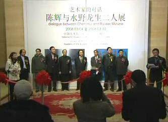 陈辉视频艺术家的对话--陈辉与水野龙生二人展