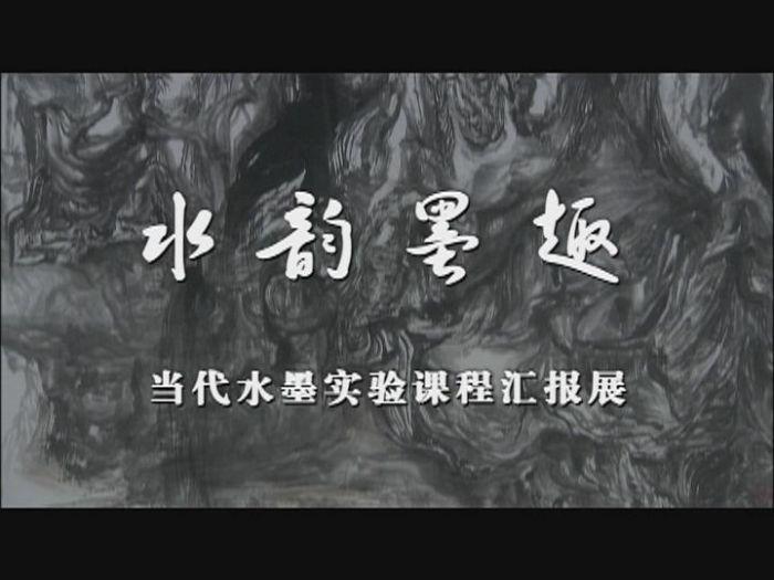陈辉视频水韵墨趣