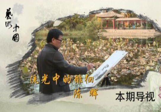 陈辉视频流光中的徘徊-陈辉<艺术中国>