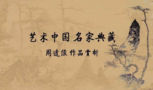 艺术中国名家典藏 周逢俊
