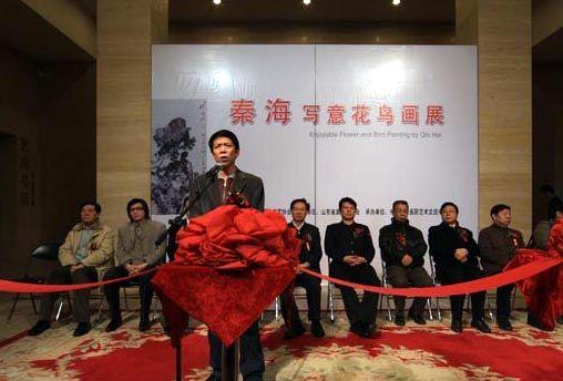 秦海2007年中国美术馆个展