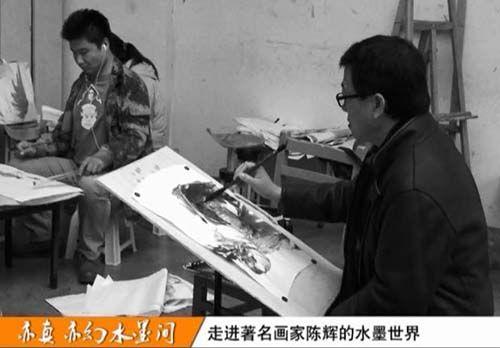 陈辉视频亦真亦幻水墨间--走进著名画家陈辉的水墨世界