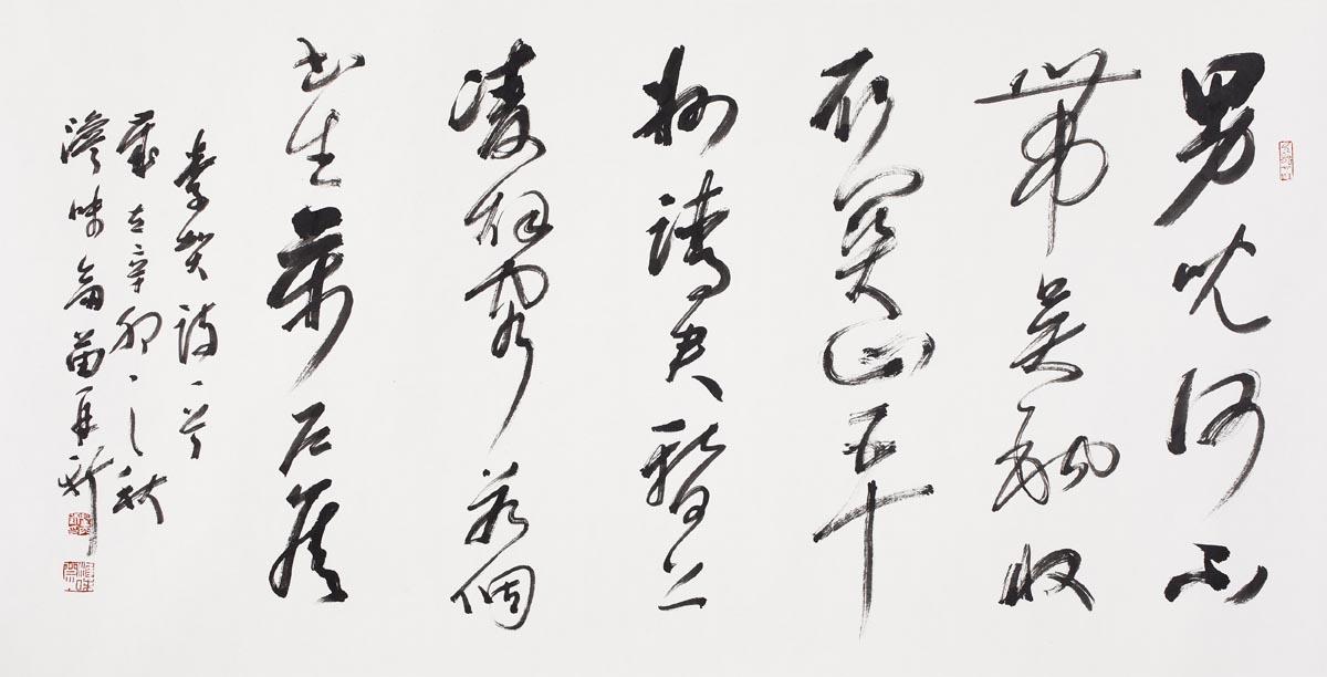 苗再新作品书法作品05