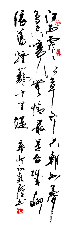 邬江作品书法