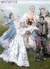 苗再新作品欢乐时光―俄罗斯族