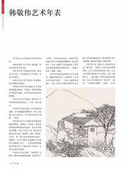 韩敬伟作品p78