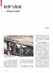 韩敬伟作品p06