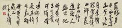 罗彬作品范扬为罗彬写生册题字