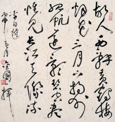 杨金国作品李白诗