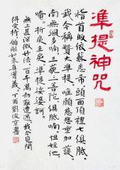刘俊京作品一秉虔心